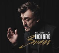"""Любо Киров представя албума """"Знам"""" на национално турне"""
