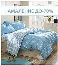 Няколко полезни съвета за избор на спално бельо