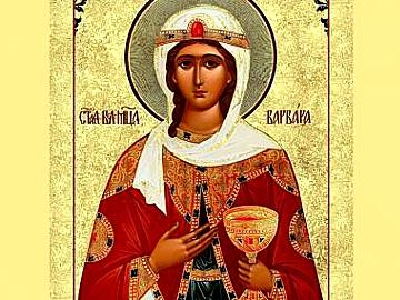Почитаме св. Варвара