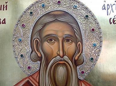 Свети Сава е